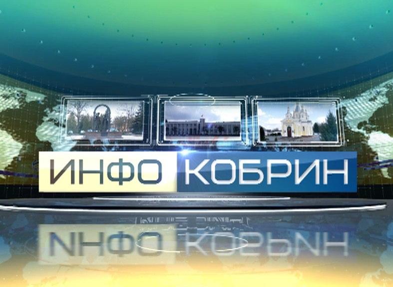 ИНФО-КОБРИН 01-10-17