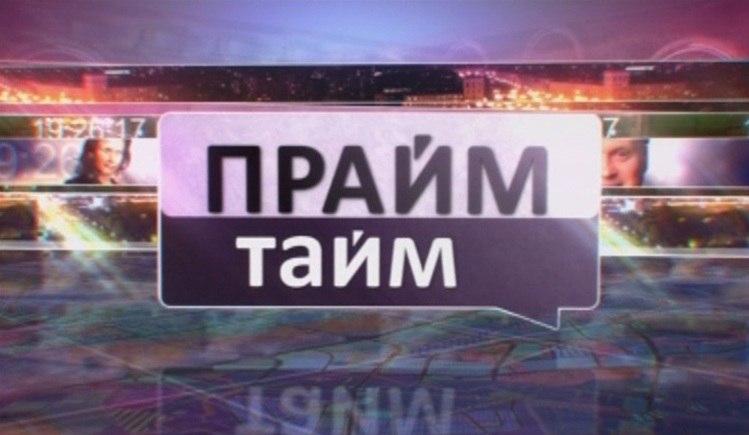 Прайм-тайм 04-10-17