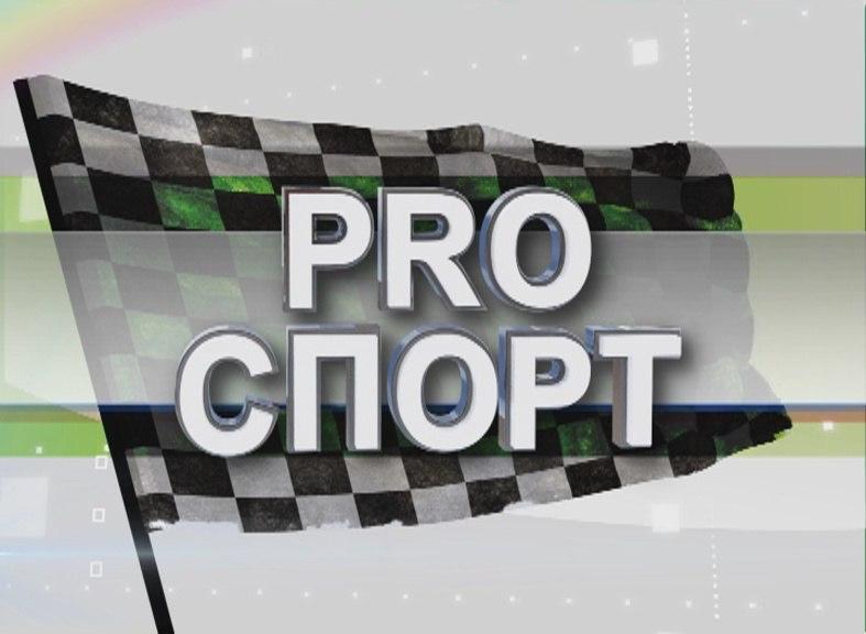 PRO-спорт 29-09-17