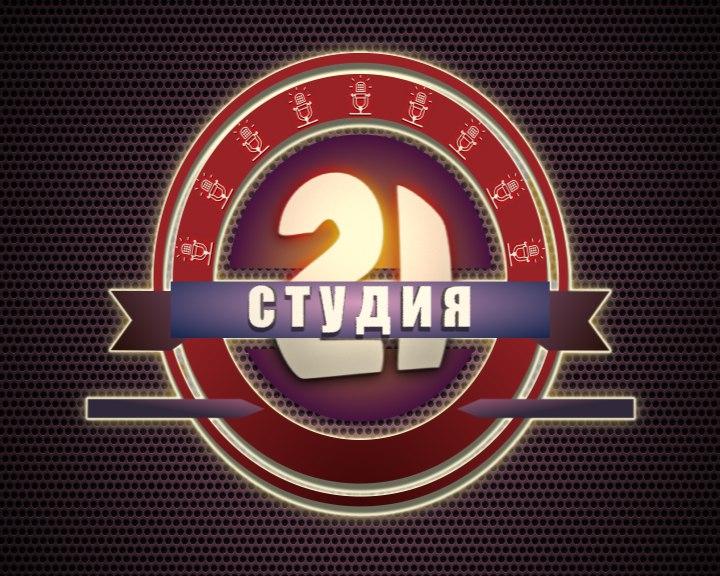 Студия 21 28-09-17